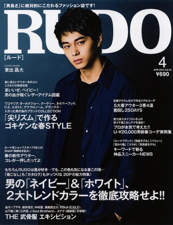 RUDO04_14_cover