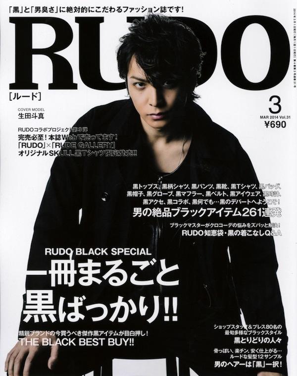 RUDO14_03_cover