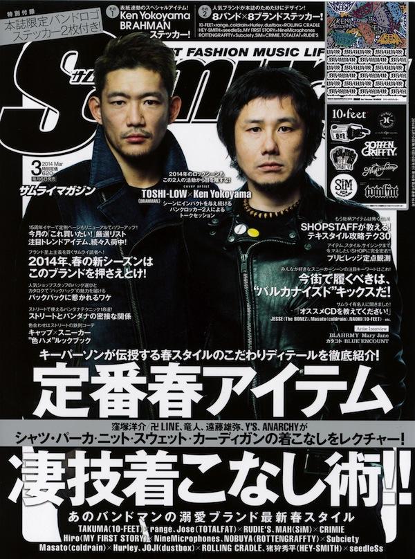 samurai03_14_cover