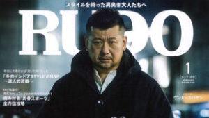 RUDO 2018 JANUARY